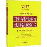 中华人民共和国卫生与计划生育法律法规全书:含相关政策及典型案例(2017年版)