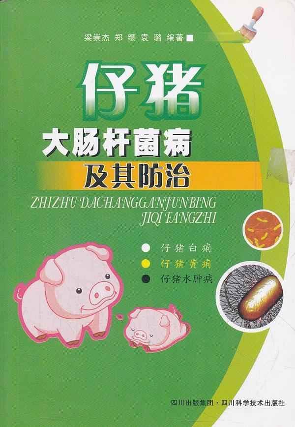 仔猪大肠杆菌病及其防治