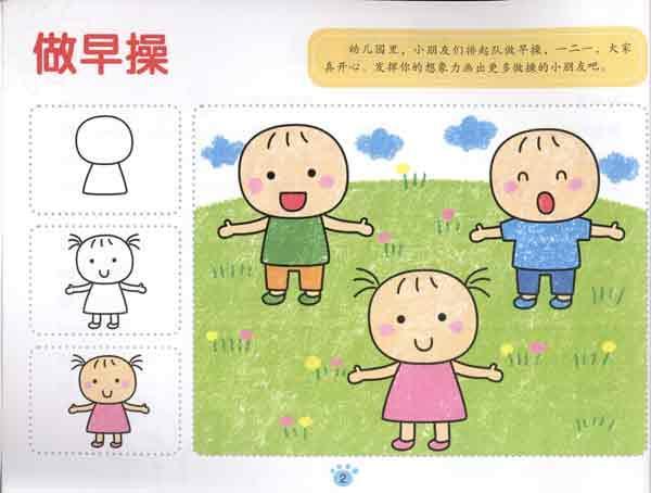 4-5岁上/幼儿绘画启蒙