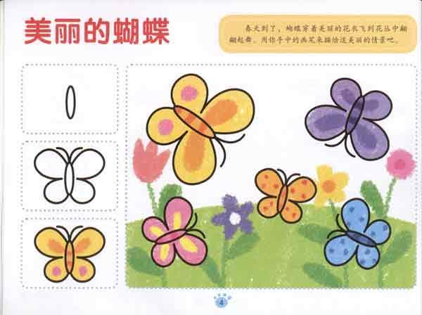 4-5岁上/幼儿绘画启蒙-北京小红花图书工作室-少儿