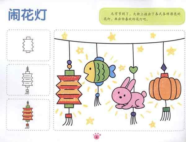 《4-5岁下/幼儿绘画启蒙》(北京小红花图书工作室)