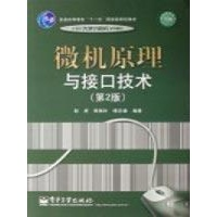 微机原理与接口技术(第2版)-彭虎\/\/周佩玲\/\/傅忠