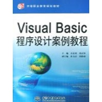 VISUALBASIC程序设计案例高清/中职-庄东填模具设计教程流程图图片