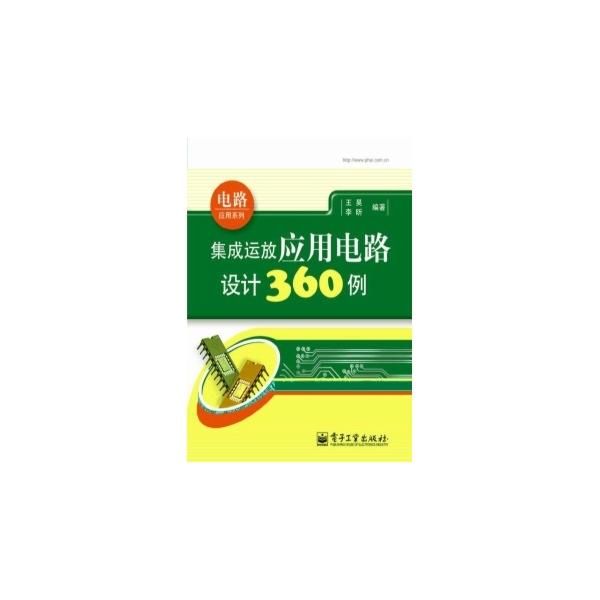 集成运放应用电路设计360例-王昊--文轩网