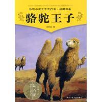 动物小说大王沈石溪·品藏书系•骆驼王子/动物小说大王沈石溪.品藏书系