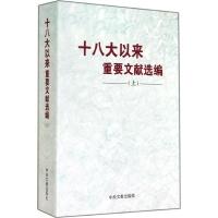 十八大以来重要文献选编(上册)(平装)
