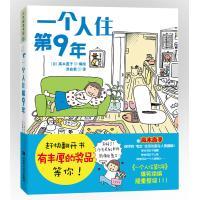 一个人住第9年:高木直子2010*新作品