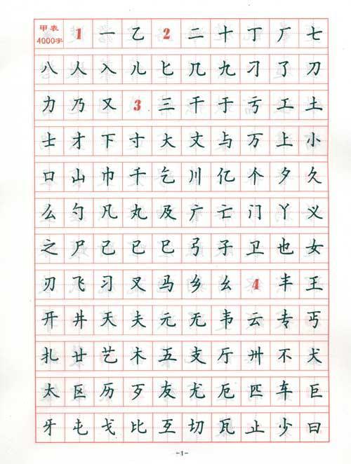 钢笔楷书字帖/常用5500字--中