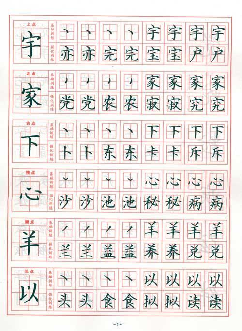 楷书精解练习 笔画与结构 文轩