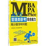 MBA、MPA、MPAcc管理类联考综合能力高分数学800题