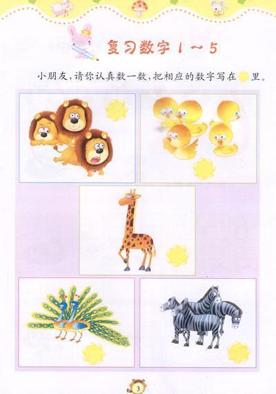 幼儿数学启蒙(4)-李爽-幼儿启蒙-文轩网