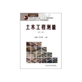 土木工程测量(21世纪高等学校土木工程专业精编系列)