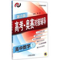 高考·奥赛对接辅导(第8版)(高中数学.1)