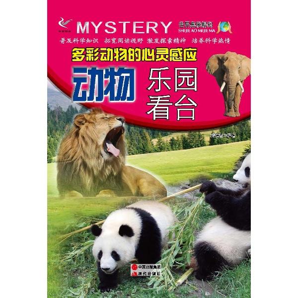 多彩动物的心灵感应:动物乐园看台-韩德复-科学与