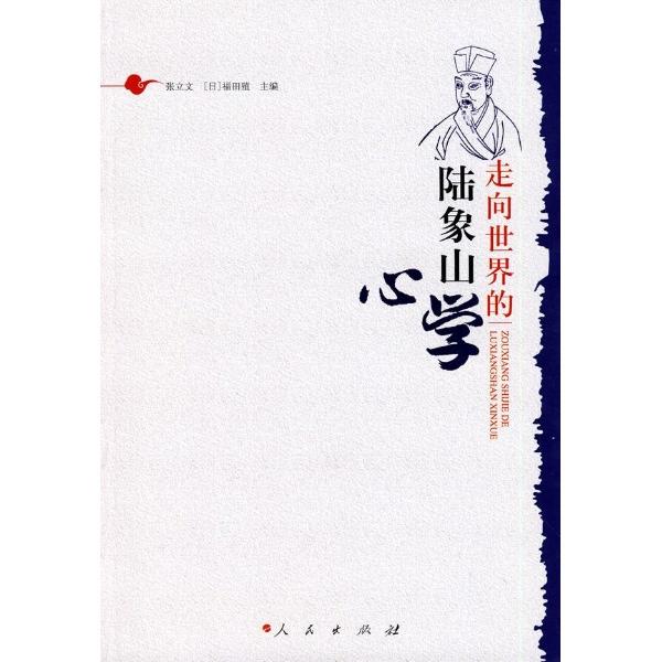 走向世界的陆象山心学张立//()福田哲