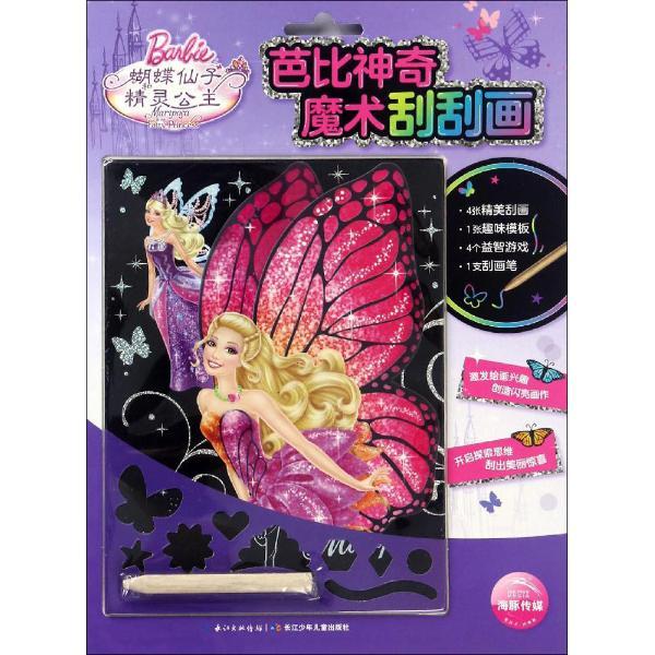 芭比神奇魔术刮刮画蝴蝶仙子和精灵公主