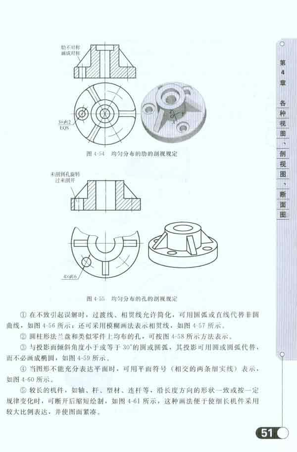 1圆柱体及截切11  例2.2圆锥体及截切12  例2.3圆球体及截切14  例2.