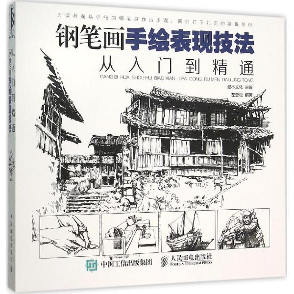 钢笔画手绘表现技法从入门到精通-爱林文化