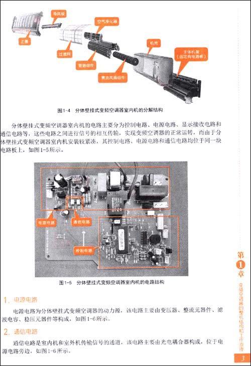2变频空调器移机操作与注意事项220