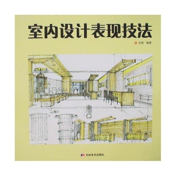 室内设计表现技法/中国高等院校手绘技法表现