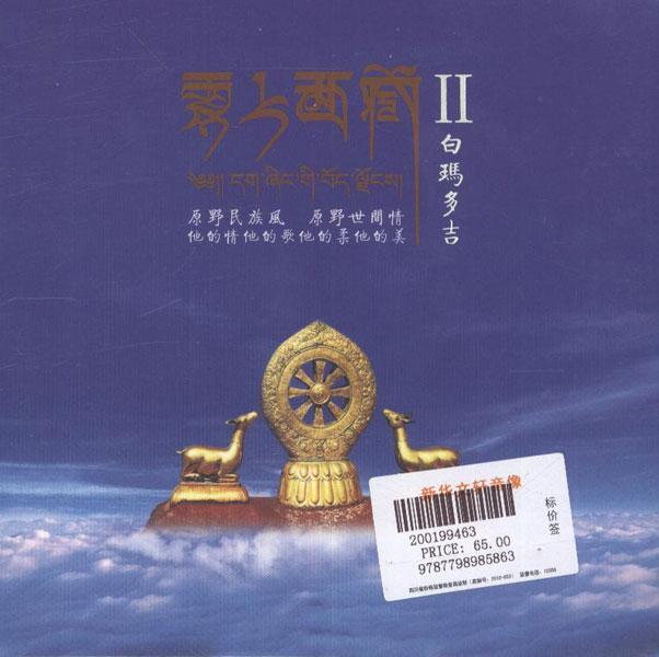 一首藏族歌曲 思念的地方mp3