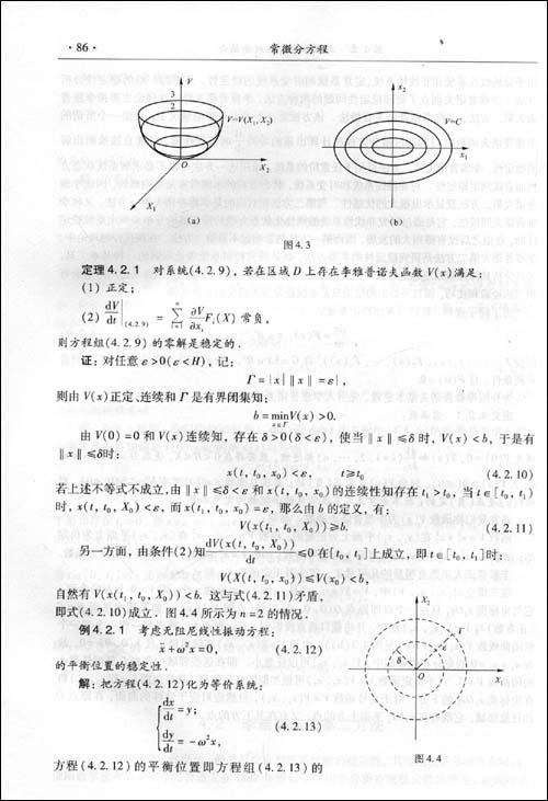 常微分方程-金银来-大学-文轩网