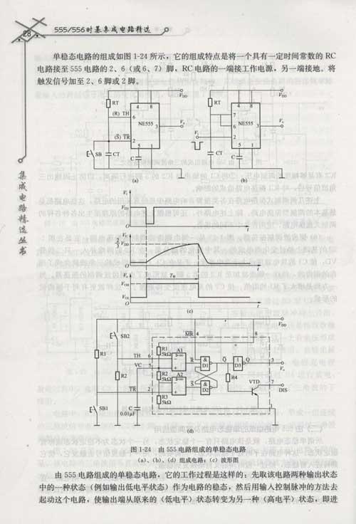 器 (二)由555电路组成的单稳态电路及其典型