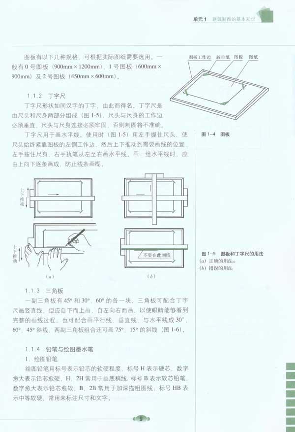 土木工程识图(房屋建筑类)--中职中专教材-文轩网
