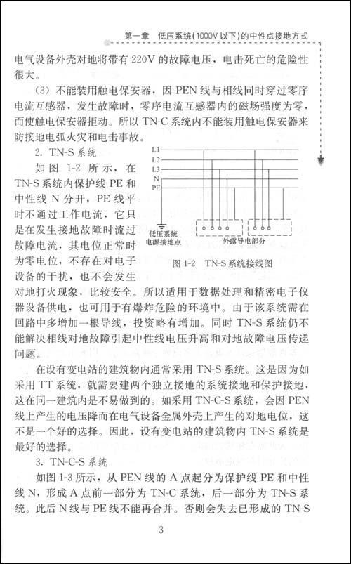 电力系统中性点接地方式及运行分析-平绍勋