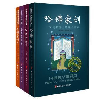 哈佛家训1-4(原创套装)经典阅读图书