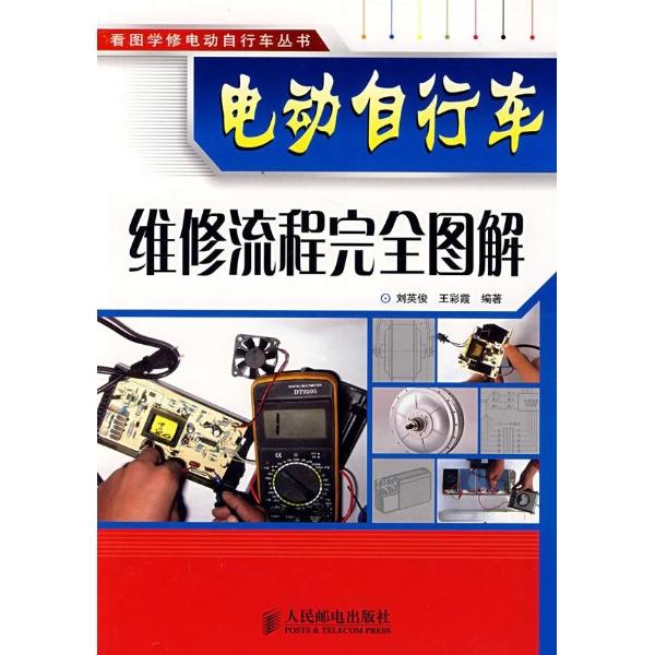 电动自行车维修流程完全图解-刘英俊//王彩霞-金融与