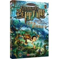 墨多多谜境冒险系列•查理九世(23)香巴拉,世界的尽头