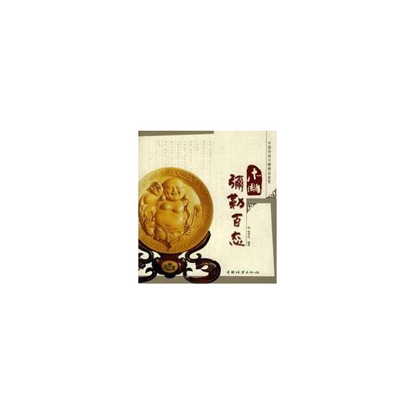 木雕弥勒百态(中国传统木雕精品鉴赏)