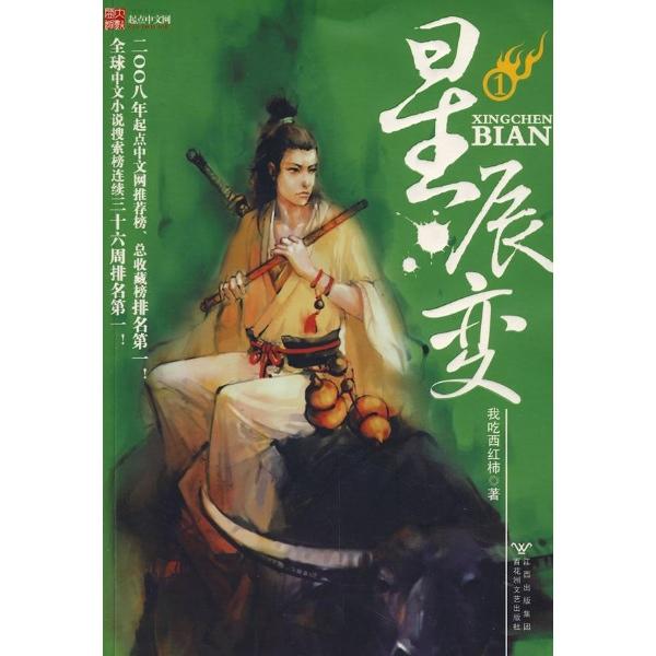 星辰变1 我吃西红柿 小说 文轩网