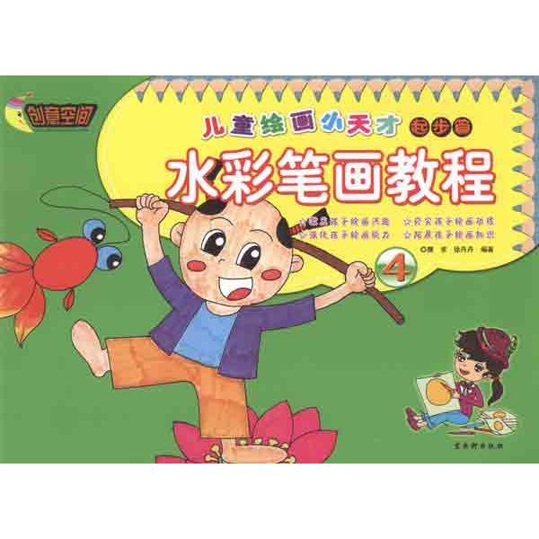 水彩笔画教程-樊求,徐丹丹