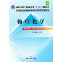 物理化学6(第9版)