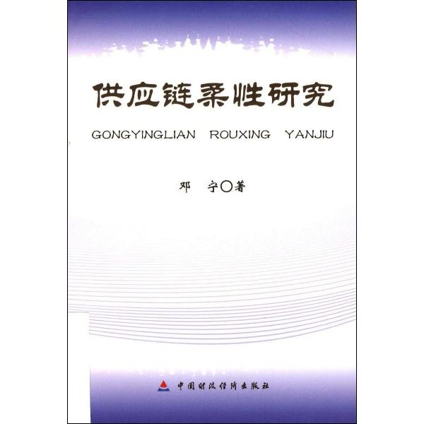 供应链柔性研究-邓宁-经济-电子书阅读下载-文轩九月