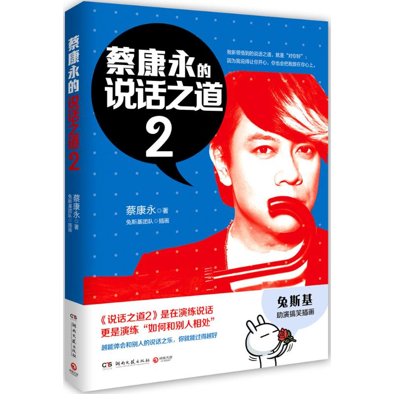 蔡康永的说话之道(2)
