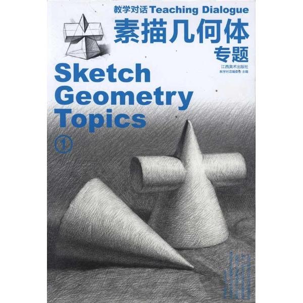 正方体素描教学步骤图 正方体素描画法图解-正方体素描步骤图 梨子结图片