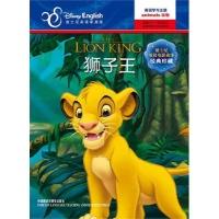 迪士尼双语电影故事经典珍藏•狮子王(迪士尼双语电影故事.经典珍藏)