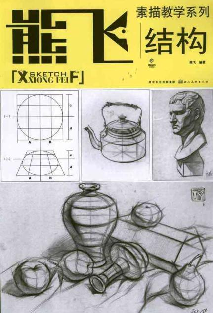 熊飞素描教学系列:结构