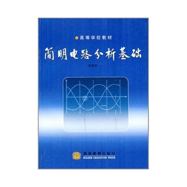 简明电路分析基础-李瀚荪-大学-文轩网