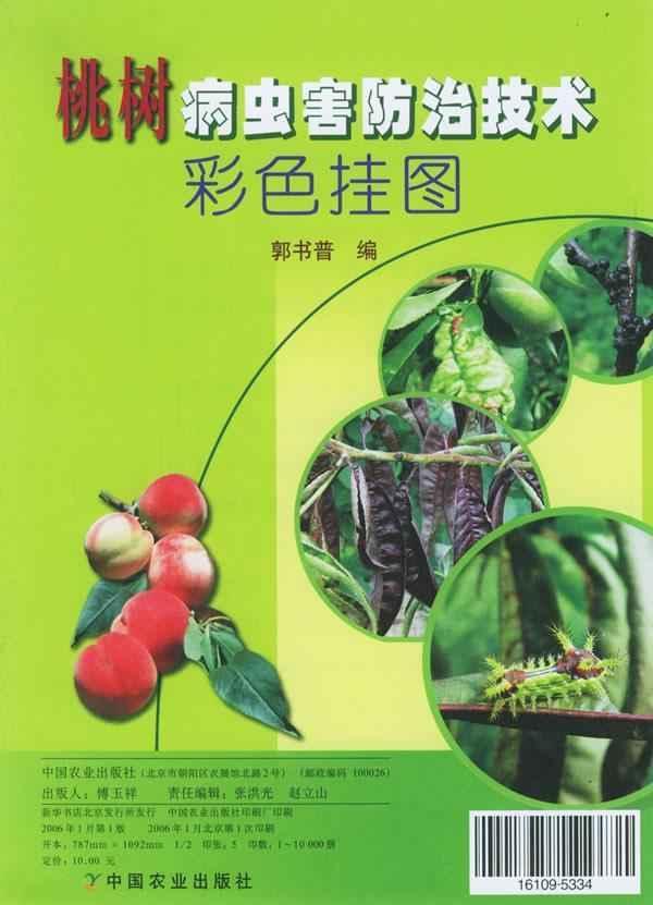 桃树病虫害防治技术彩色挂图