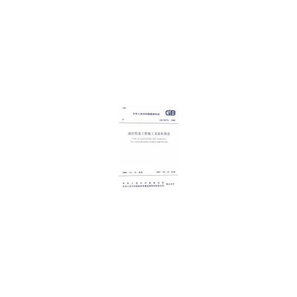 通信管道工程施工及验收规范gb50374-2006-中华人民