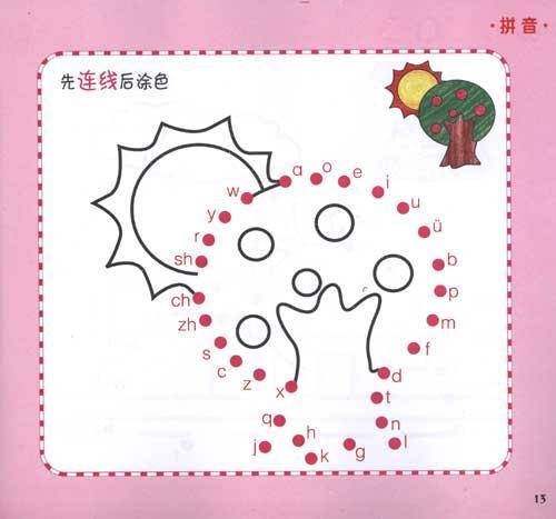 连线涂色画拼音/小笨熊幼儿智能开发第一书(二)