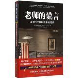 老师的谎言:美国历史教科书中的错误:修订版