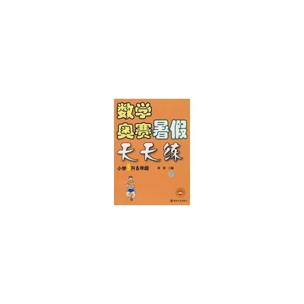 小学数学奥赛暑假天天练五升6年级-黄蓉-教材教辅与