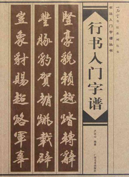 入门字谱》行书笔画(图14)-卢定山书法字帖 行书入门字谱 行书笔画