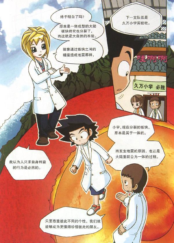 小熊工作室编著的《科学实验王 (15地震与火山)》带给你全方位的科学