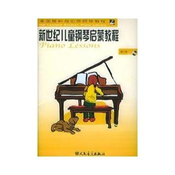 第3册(cd)/新世纪儿童钢琴启蒙教程--器乐-文轩网